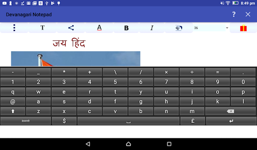देवनागरी | devanagari why can't i see the hindi section?