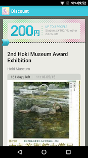 MuPon 2017, Museum Coupons- screenshot thumbnail