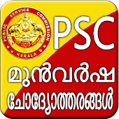 Previous Kerala PSC Question