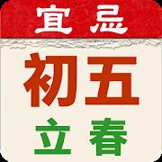開運農民曆-農曆擇吉日 萬年曆