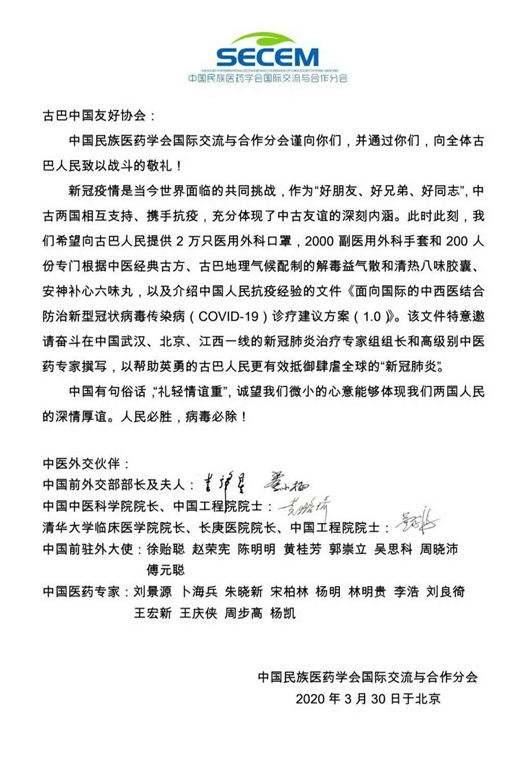 http://www.xinhuanet.com/health/2020-04/17/1125868402_15870859686181n.png