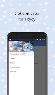 Download Новогодние и рождественские рецепты 2019 For PC Windows and Mac apk screenshot 2