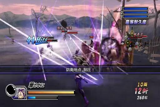 Sengoku Basara 2 Heroes Trick 1.0 screenshots 2