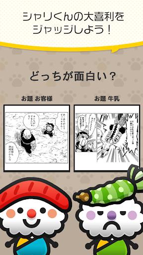 (APK) تحميل لالروبوت / PC ネコの大喜利寿司 powered by 集英社 ألعاب screenshot