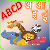ABCD, Varnamala and Animals Sound