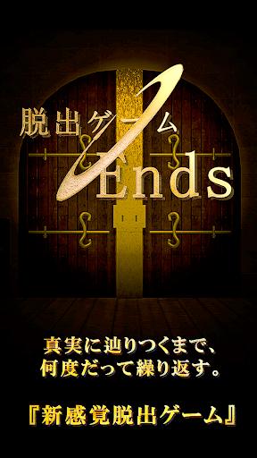 脱出ゲーム Ends screenshot 1