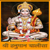 Hanuman Chalisa-audio and text