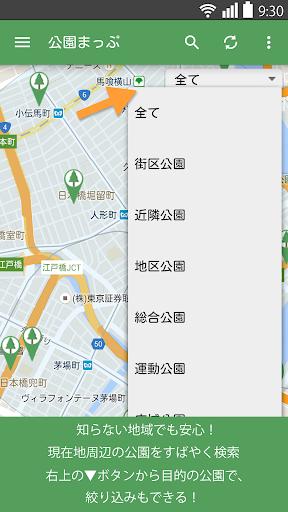 公園まっぷ