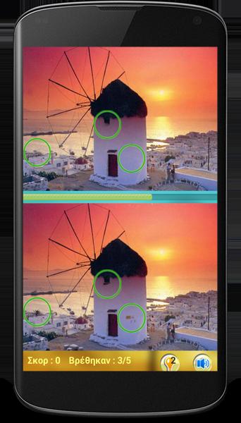 ΒΡΕΣ ΤΙΣ ΔΙΑΦΟΡΕΣ - ΕΙΚΟΝΕΣ - στιγμιότυπο οθόνης