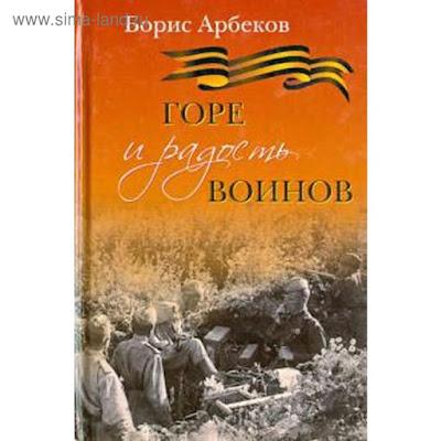 Горе и радость воинов. Арбеков Б.