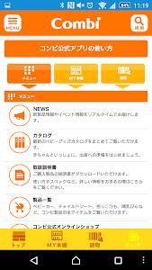 コンビ公式アプリ screenshot 3