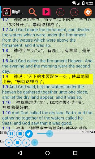 聖經中英對照朗讀版