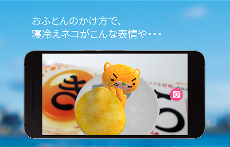 AkitaTamagoAR screenshot 7