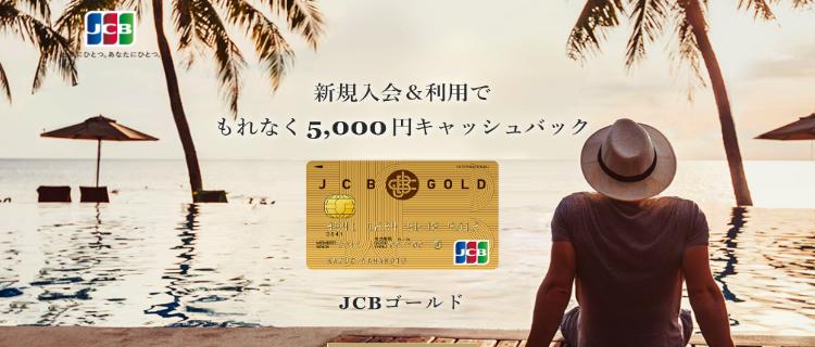 40代おすすめクレジットカードJCBゴールド