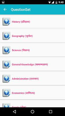 QuestionSet - screenshot