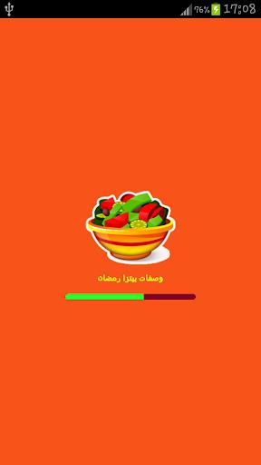 وصفات بيتزا رمضان بدون انترنت