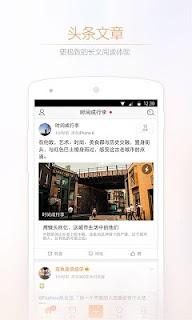 微博 screenshot 02
