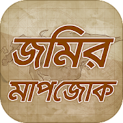 জমির পরিমাপ তথ্য ও আইন ~ Land law of bangladesh