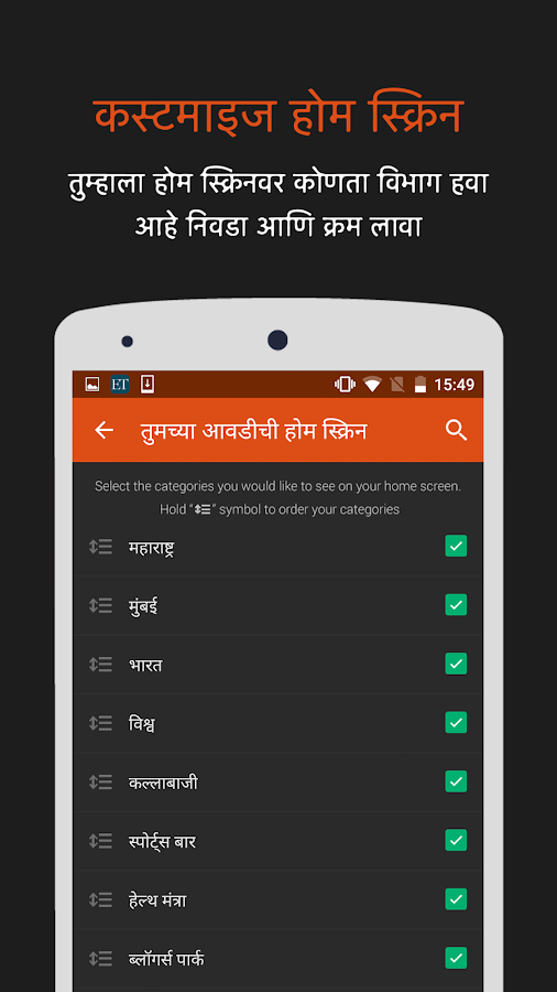24 Taas: Live Marathi News- screenshot