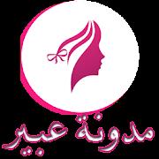 مدونة عبيــر للصحة و للمرأة