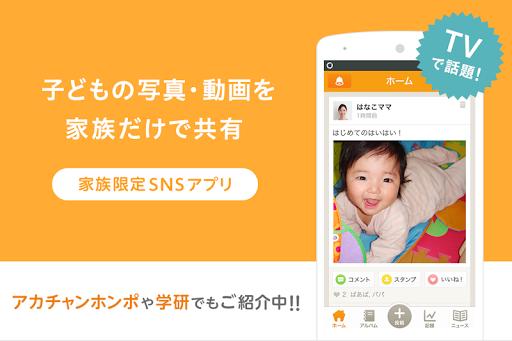 家族SNS 「wellnote」 無料で動画や写真を共有