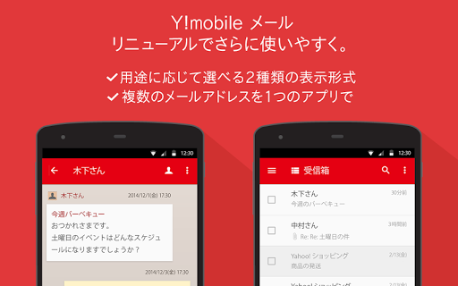 Y mobile メール