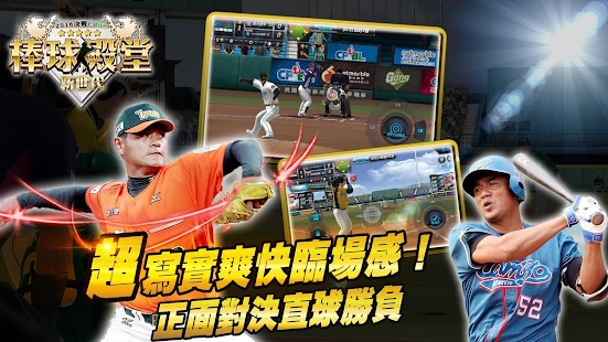 棒球殿堂:CPBL 2016 新世代- screenshot thumbnail