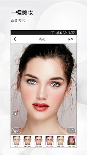 完美365: 最好的化妆软件