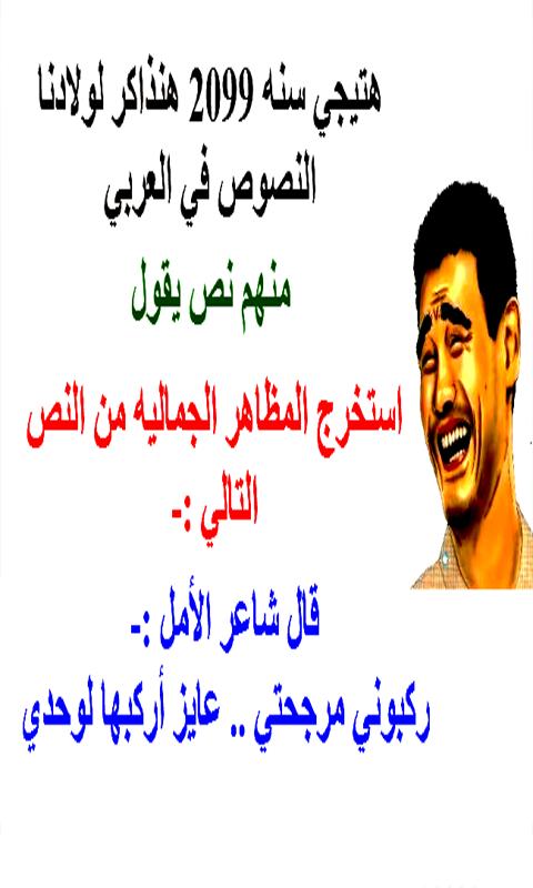 جديدة 2017 مضحكة مصرية للفيسبوك 2jVNVwcKTx7SrRBjNIrmYH3RDLe2MXDz5pU6zo0v-Sx_nPtaXiRE11kPgnAlp-XgOQ=h900