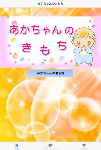 赤ちゃんのきもちを泣き方で知るクイズアプリ