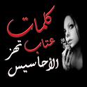 كلمات عتاب تهز الأحاسيس icon