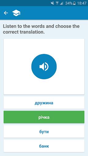 French-Ukrainian Dictionary Apk Download 6