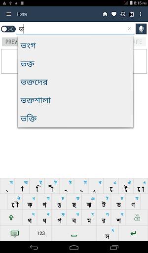 English Bangla Dictionary  screenshots 20