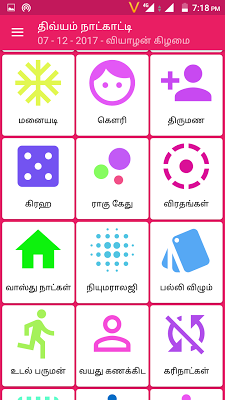 Tamil Calendar 2018 Offline - screenshot