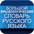 Phraseological Dictionary icon
