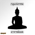 Dharma Karma icon