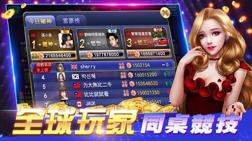 玩博奕App 賭神Online免費 APP試玩