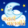 Marathi Balgeete Video Songs APK