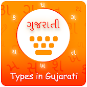 Type In Gujarati Keyboard