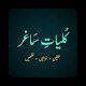 Kulliyat-e-Saghar - Saghar Siddiqui Poetry Download on Windows