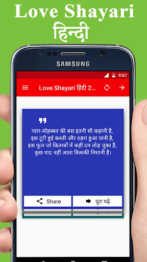 Love Shayari Hindi 2019 screenshots 1