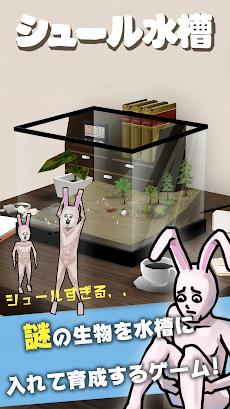 シュール水槽 【放置育成ゲーム】のおすすめ画像1