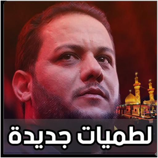 لطميات عمار الكناني 2018 بدون نت