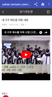 요한동경교회- screenshot thumbnail