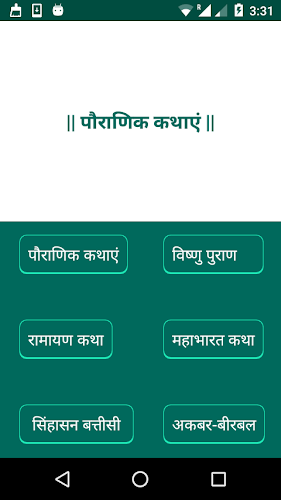 Download 1000+ Hindi Stories APK latest version App by