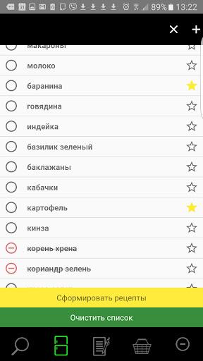 Что готовим? Plus screenshot