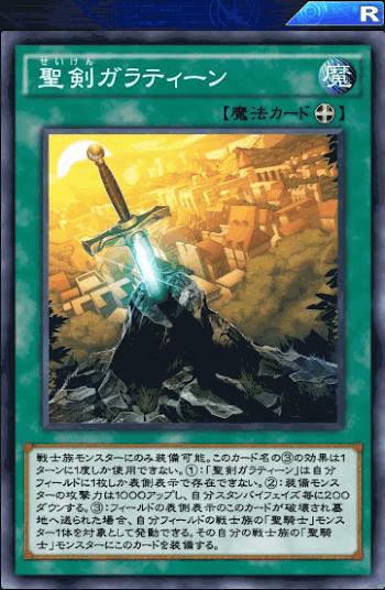 聖剣ガラティーン
