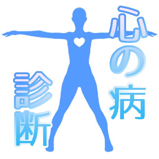 心の病診断アプリ-10の質問で精神病を簡単診断!- 醫療 App LOGO-硬是要APP