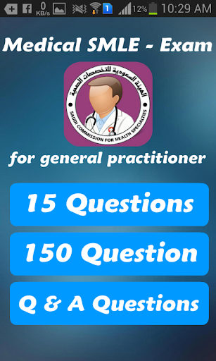 SMLE Exam - Saudi medical exam screenshot