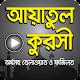 আয়াতুল কুরসী তেলাওয়াত অর্থ ও ফজিলত - Ayatul Kursi for PC-Windows 7,8,10 and Mac